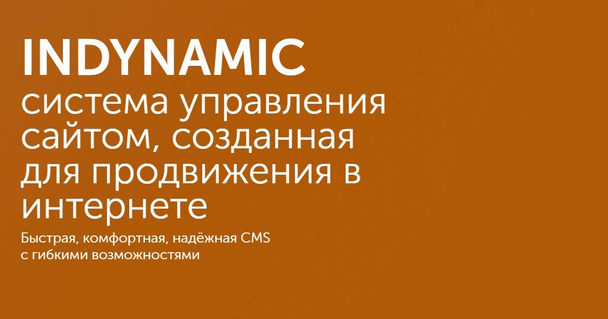 (c) Indynamic.ru